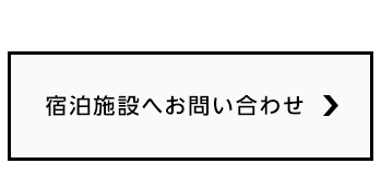 お電話・お問合せ 【宿泊施設Webへ】