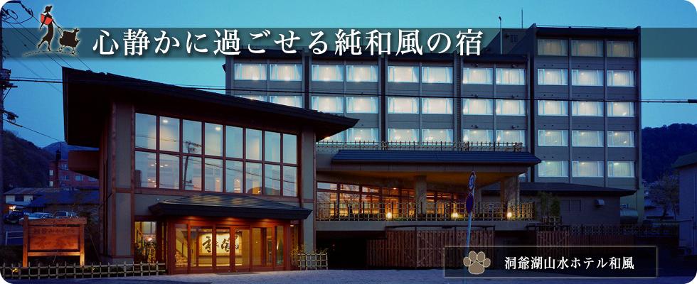 洞爺湖山水ホテル和風 北海道