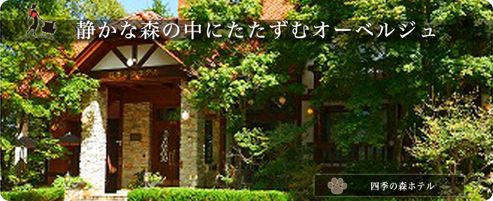 ペットと泊まれる宿 長野県 四季の森ホテル