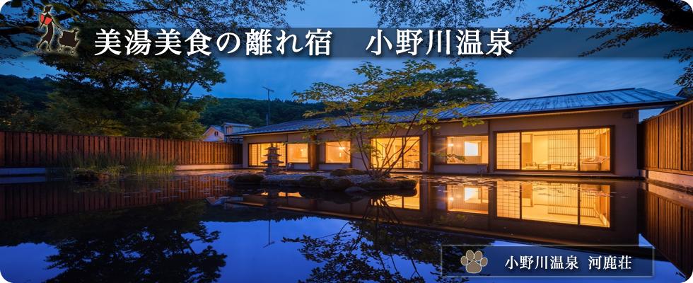 美湯美食の離れ宿 小野川温泉