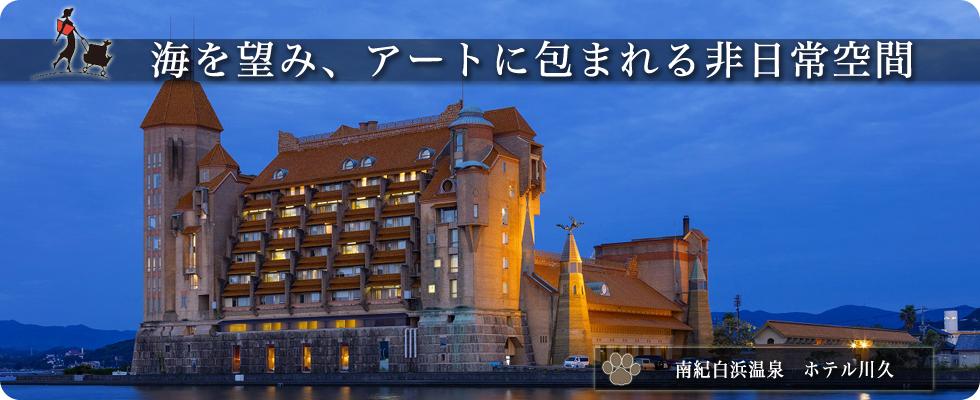 ホテル川久メインバナー