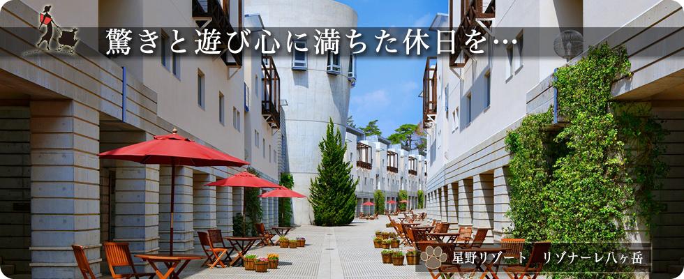 星野リゾートリゾナーレ八ヶ岳