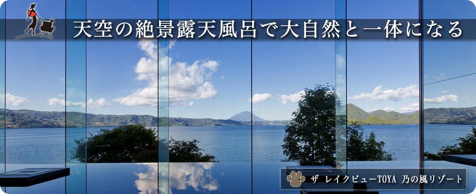 ザ レイクビューTOYA乃の風リゾート