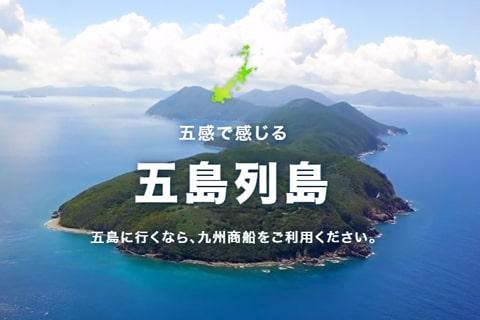 九州商船 長崎~五島列島