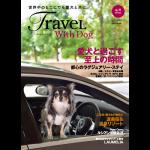 愛犬との旅行を優雅に演出するフリーペーパー「travel with dog」Vol.10を発刊