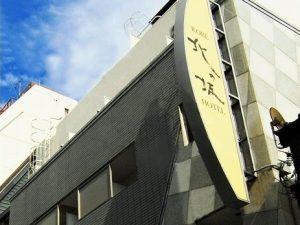 ペットと泊まれる宿 兵庫県 北の坂ホテル