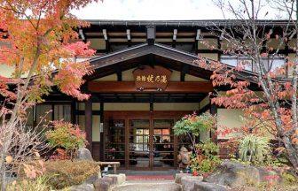 焼乃湯旅館