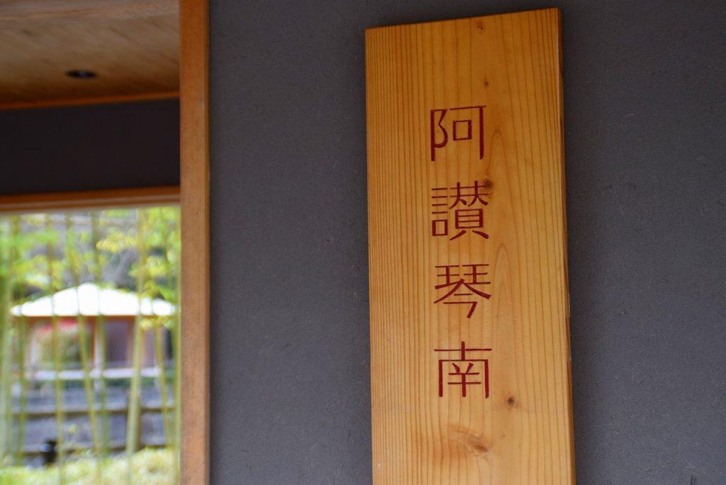 湯山荘 阿讃琴南 香川県