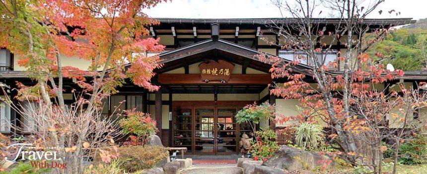 焼乃湯旅館 岐阜県