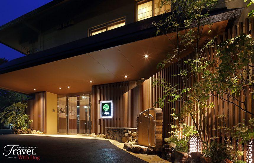 Dogサバトリーのある宿 ご・遊庭 千葉県
